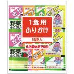 浜乙女 業務用 ふりかけ 小袋 ミニパック ミックス 5種詰め合わせ 50袋入×20袋