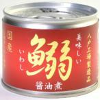 伊藤食品 美味しい 鰯 醤油煮 190g いわし缶