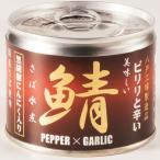美味しい鯖水煮 黒胡椒・にんにく入 190g