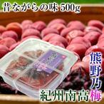 浜地屋 三重県産 紀州南高梅干し 昔ながらの梅干し 500g 塩分25% 創業138年の伝統製法