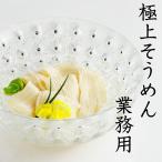 三輪山本 そうめん 業務用 No.90(大袋) 700g×30袋(15袋×2箱)