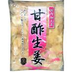 みやまえ 甘酢生姜 業務用 1kg 無着色 平切り 国内加工品