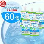 ◆味の素:経口補水ゼリー アクアソリタゼリー7(りんご風味) 130g 2箱60個入り(送料無料・同梱不可)