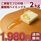 日東富士 ホットケーキミックス ハイミックス 業務用 2kg