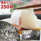 カネク 業務用 醤油 ミニパック 5g 250個