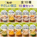 【お試し】QP キユーピー やさしい献立 なめらかシリーズ 10種×1袋ずつ 計10袋アソートセット【区分4】介護食