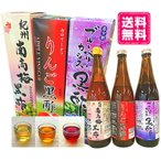SS りんご/ブルーベリー カシス/紀州南高梅 黒酢 720ml 12本 (3種×4本ずつ) 瓶 フルーツ黒酢