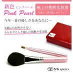【高級化粧筆セット】熊野化粧筆 メイクブラシ 2本セット【粗光峰チークブラシ・携帯用リップブラシ】[ミドル軸タプ]PK-1D