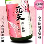 日本酒 辛口 冷酒 原酒造 特別本醸造 720ml つつじ 花