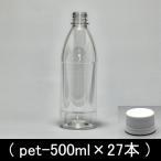ペットボトル容器・丸【500ml×27本】28mmキャップ付き