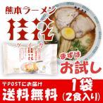 桂花ラーメン お試し 熊本ラーメン 半生 ケイカ マー油 ご当地ラーメン