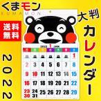 カレンダー 壁掛け くまモン 2021
