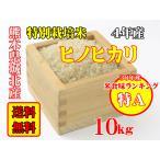 新米28年産 熊本城北産 特別栽培米 ヒノヒカリ 10kg