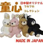 ぬいぐるみ うさぎ 日本製 童心 ウサギのフカフカS mocopalcchi(モコパルッチ)