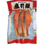 エスケー食品 塩引き鮭切身 69g切身×3切
