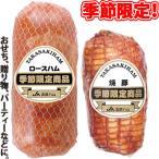 JA高崎ハム(株) 季節限定ロースハム800g、季節限定焼豚520g セット
