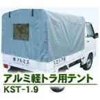 (株)アルミス アルミ軽トラ用テント KST-1.9
