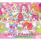 ((CD)) TVアニメ AIKATSU☆STARS 3rdシーズンベストアルバム「Lovely Party」 LACA-9440