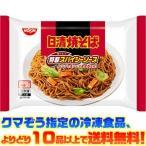 ((冷凍食品 よりどり10品以上で送料無料))日清食品 焼そばスパイシーソース 195g