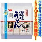 ((冷凍食品 よりどり10品以上で送料無料))日清食品 謹製 讃岐うどん 5食入り 900g