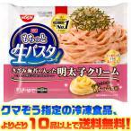 ((冷凍食品 よりどり10品以上で送料無料))日清食品 もちっと生パスタ 明太子クリーム