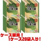 フーデム 国産野菜宮崎県産小松菜200g ×20入り