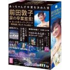 ((DVD))AKB48 前田敦子 涙の卒業宣言in さいたまスーパーアリーナ〜業務連絡。頼むぞ、片山部長〜スペシャルBOX AKB-D2125