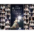 ((BD)) 大島優子卒業コンサート in 味の素スタジアム(初回仕様限定盤)(Blu-ray) AKB-D2286