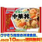 ((冷凍食品 よりどり10品以上で送料無料))味の素 野菜たっぷり中華丼の具 2個入