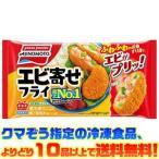 ((冷凍食品 よりどり10品以上で送料無料))味の素 エビ寄せフライ 5個入