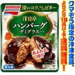 ((冷凍食品 よりどり10品以上で送料無料))味の素 洋食亭ジューシーハンバーグ