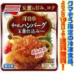 ((冷凍食品 よりどり10品以上で送料無料))味の素 洋