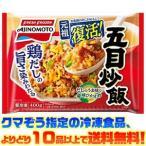 ((冷凍食品 よりどり10品以上で送料無料))味の素 五