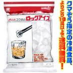 ((冷凍食品 よりどり10品以上で送料無料))小久保製氷冷蔵 ロックアイス 1kg
