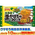 ((冷凍食品 よりどり10品以上で送料無料))テーブルマーク 栗かぼちゃコロッケ 6個 168g