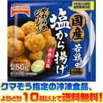 ((冷凍食品 よりどり10品以上で送料無料))テーブルマーク 国産若鶏の塩から揚げ 280g 280g