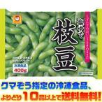 ((冷凍食品よりどり10品以上で送料無料))東洋水産 塩ゆでえだ豆 400g