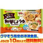 ((冷凍食品よりどり10品以上で送料無料))日清フーズ マ・マー いろいろ便利な 和風しょうゆスパゲティ 3コ