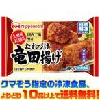 ((冷凍食品 よりどり10品以上で送料無料))日本ハム たれづけ竜田揚げ 102g