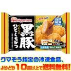 ((冷凍食品 よりどり10品以上で送料無料))日本ハム 黒豚やわらかひとくちかつ 6個