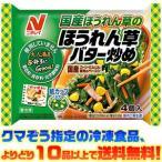 ((冷凍食品 よりどり10品以上で送料無料))ニチレイフーズ ほうれん草バター炒め 4個 80g