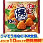 ((冷凍食品 よりどり10品以上で送料無料))ニチレイフーズ 焼おにぎり10個 480g
