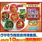 ((冷凍食品 よりどり10品以上で送料無料))ニチレイフーズ 6種の和惣菜 6種×1個 90g