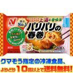 ((冷凍食品 よりどり10品以上で送料無料))ニチレイフーズ パリパリの春巻 6個 150g