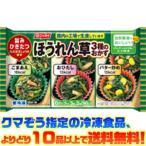 自然解凍でおいしい! ほうれん草3種のおかず 3種×2個 90g