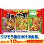 ((冷凍食品 よりどり10品以上で送料無料))日本水産 3種の中華 3種×2個 96g