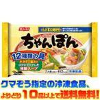 ((冷凍食品 よりどり10品以上で送料無料))日本水産 ちゃんぽん 402g