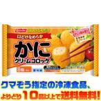 ((冷凍食品 よりどり10品以上で送料無料))日本水産 かにクリームコロッケ 8個 184g