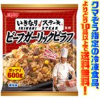 ((冷凍食品 よりどり10品以上で送料無料))日本水産 いきなりステーキ監修 ビーフガーリックピラフ
