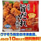 ((冷凍食品 よりどり10品以上で送料無料))ニッスイ 若鶏の旨だれから揚げ 280g